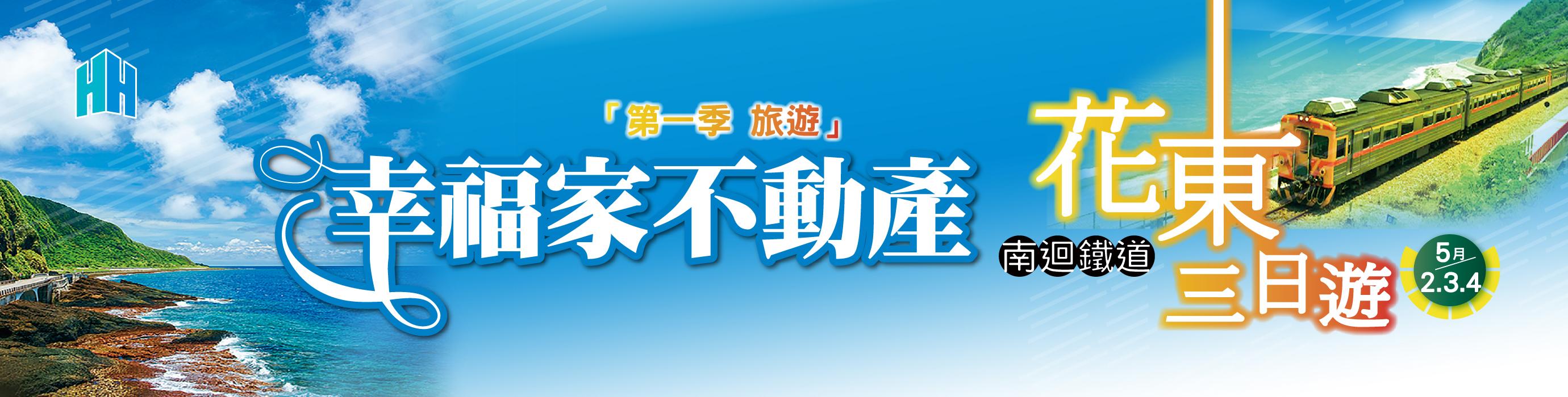 花東南迴鐵道3日之旅
