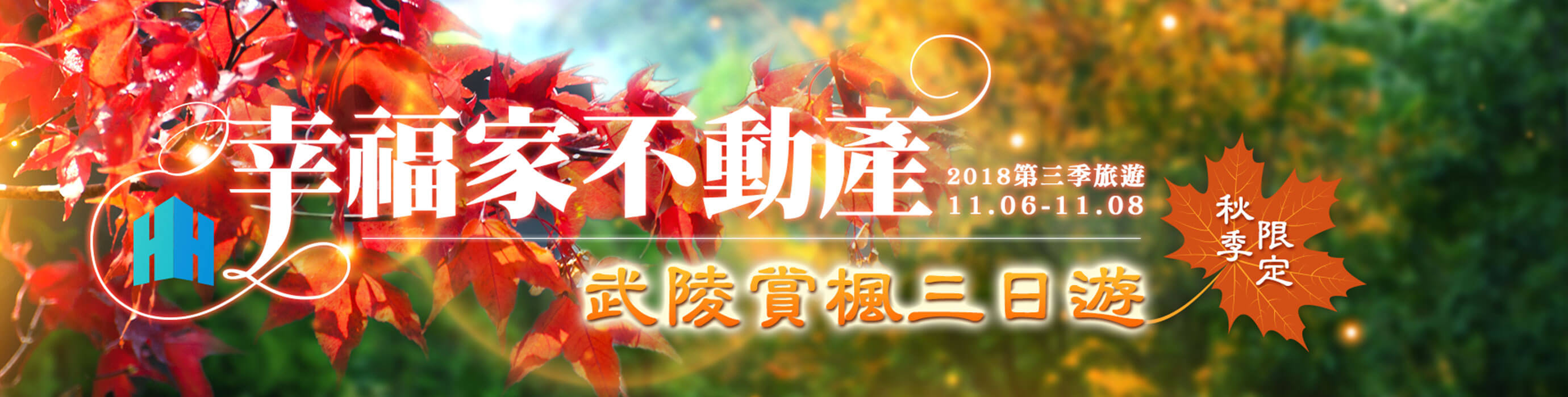 第三季旅遊-武陵賞楓行程