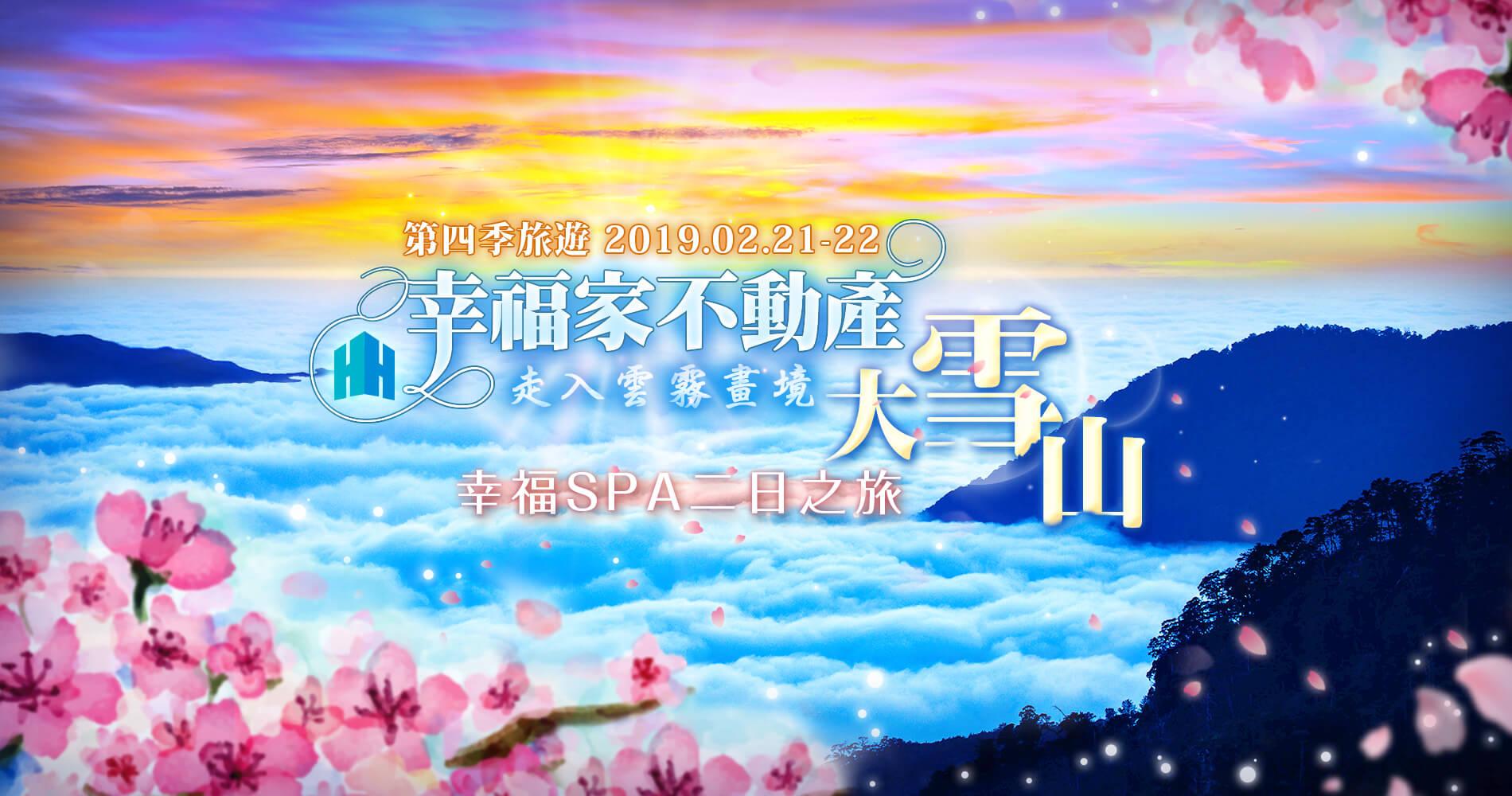 第四季旅遊-大雪山行程