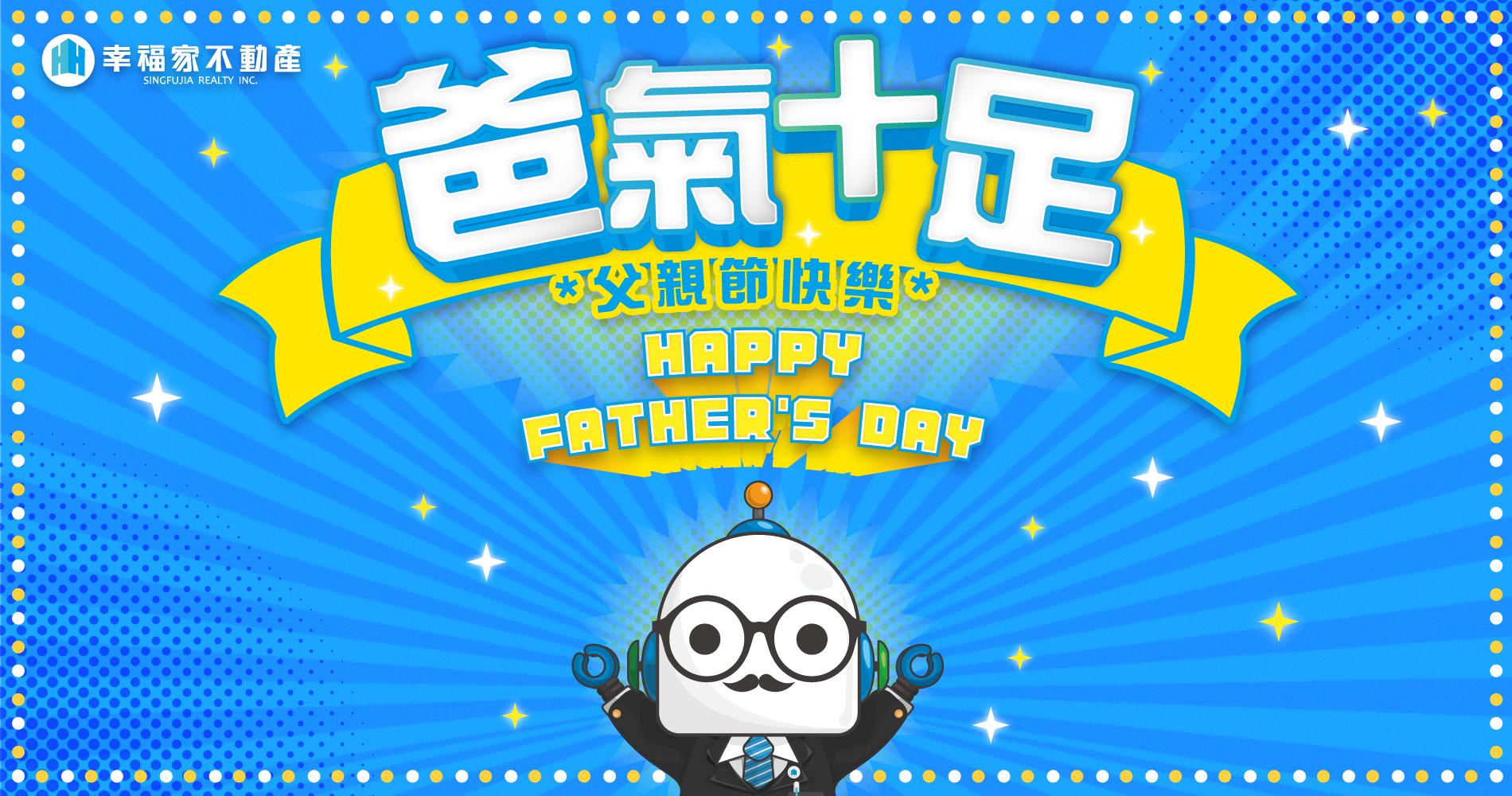 2020父親節