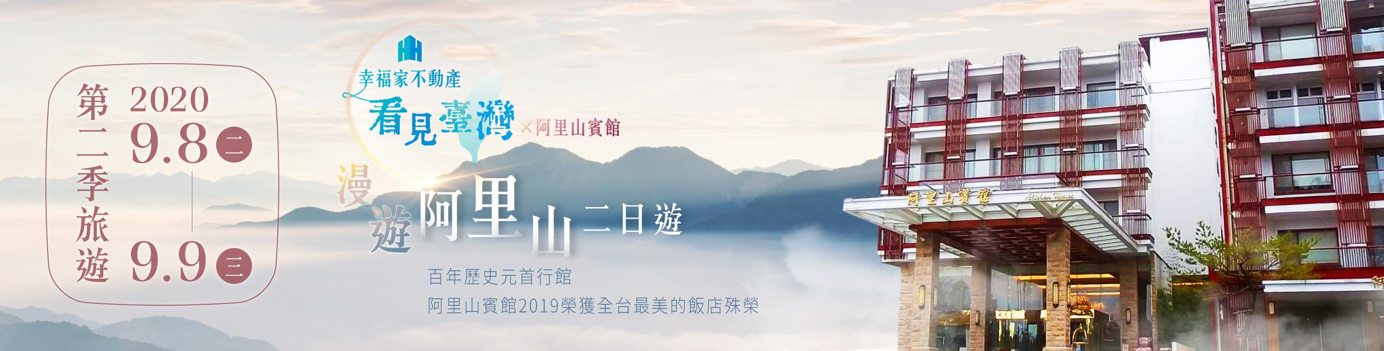 2020漫遊阿里山
