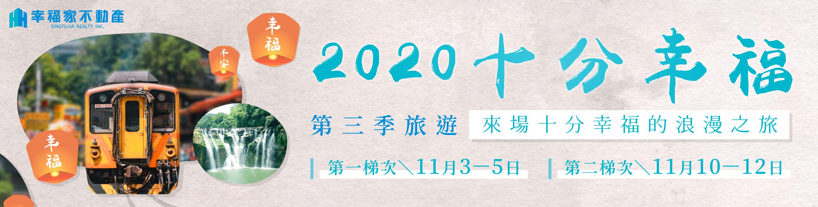 2020員工旅遊平溪