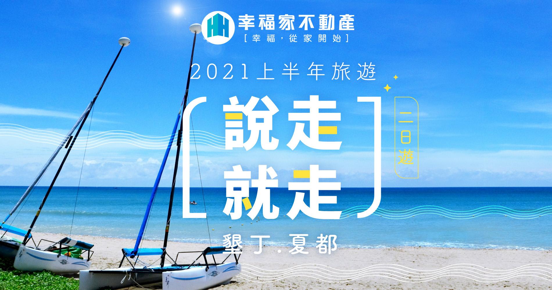2021旅遊1