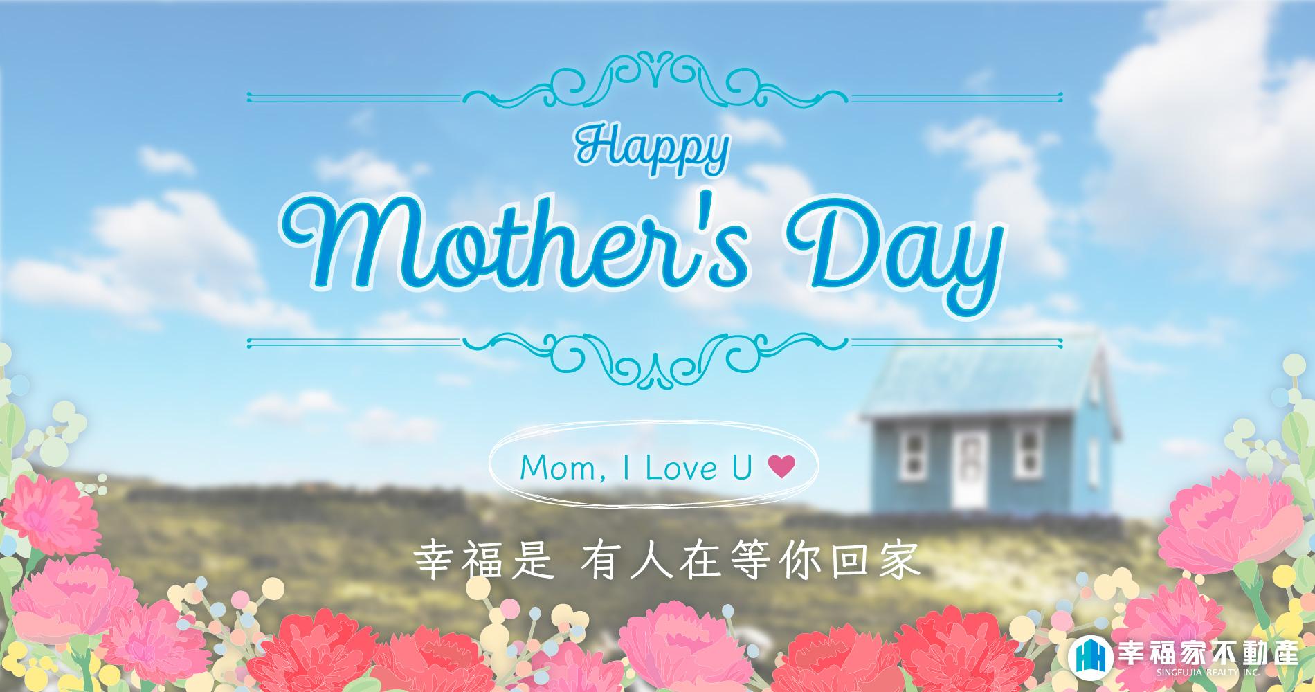 2021母親節
