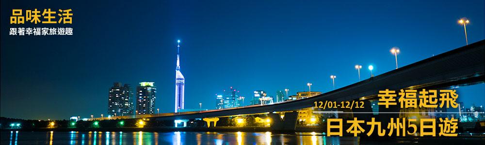 幸福起飛-日本九州
