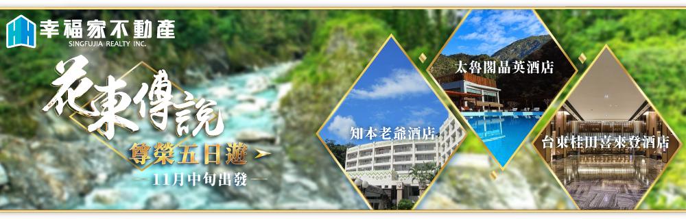 2021花東旅遊