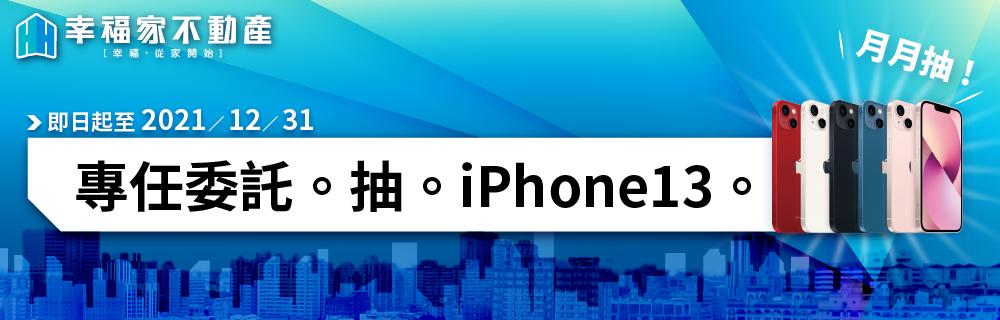 2021抽iphone13